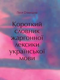 Словник жаргонної лексики